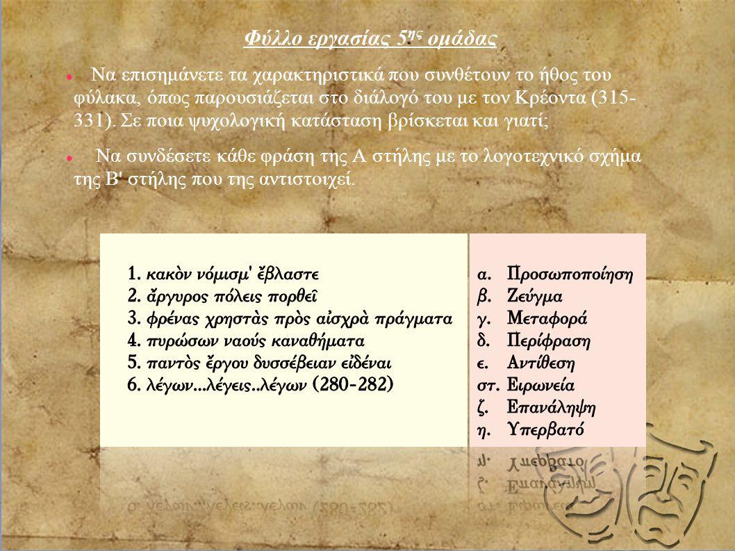 Φύλλο εργασίας 5 ης ομάδας Να επισημάνετε τα χαρακτηριστικά που συνθέτουν το ήθος του φύλακα, όπως παρουσιάζεται στο διάλογό του με τον Κρέοντα (315-