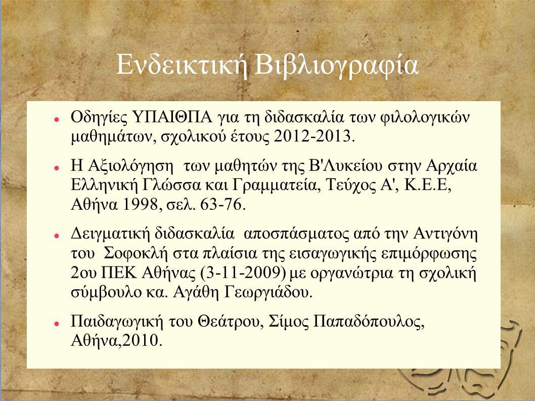 Ενδεικτική Βιβλιογραφία Οδηγίες ΥΠΑΙΘΠΑ για τη διδασκαλία των φιλολογικών μαθημάτων, σχολικού έτους 2012-2013. Η Αξιολόγηση των μαθητών της Β'Λυκείου