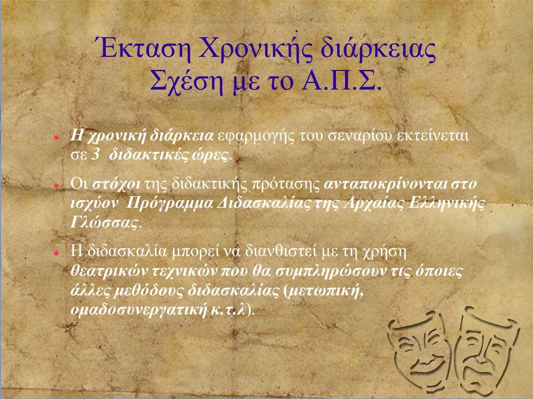 Πορεία Διδασκαλίας [10] Γραμματική/λεξιλογική εξομάλυνση ἴ ω: υποτακτική ενεστώτα του έρχομαι.Υπόμνηση της κλίσης του συγκεκριμένου ρήματος και των ιδιαιτεροτήτων του.