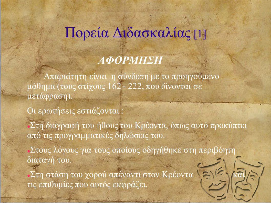 Πορεία Διδασκαλίας [1] ΑΦΟΡΜΗΣΗ Απαραίτητη είναι η σύνδεση με το προηγούμενο μάθημα (τους στίχους 162 - 222, που δίνονται σε μετάφραση). Οι ερωτήσεις