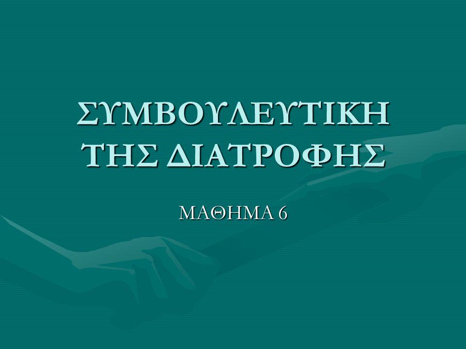 ΣΥΜΒΟΥΛΕΥΤΙΚΗ ΤΗΣ ΔΙΑΤΡΟΦΗΣ ΜΑΘΗΜΑ 6