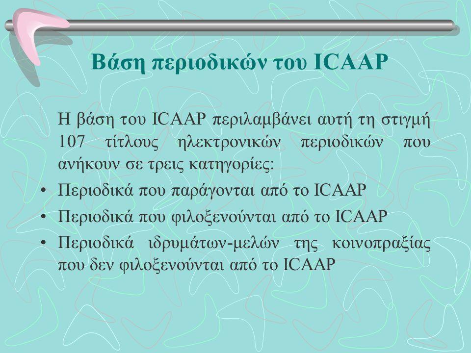 Βάση περιοδικών του ICAAP Η βάση του ICAAP περιλαμβάνει αυτή τη στιγμή 107 τίτλους ηλεκτρονικών περιοδικών που ανήκουν σε τρεις κατηγορίες: Περιοδικά