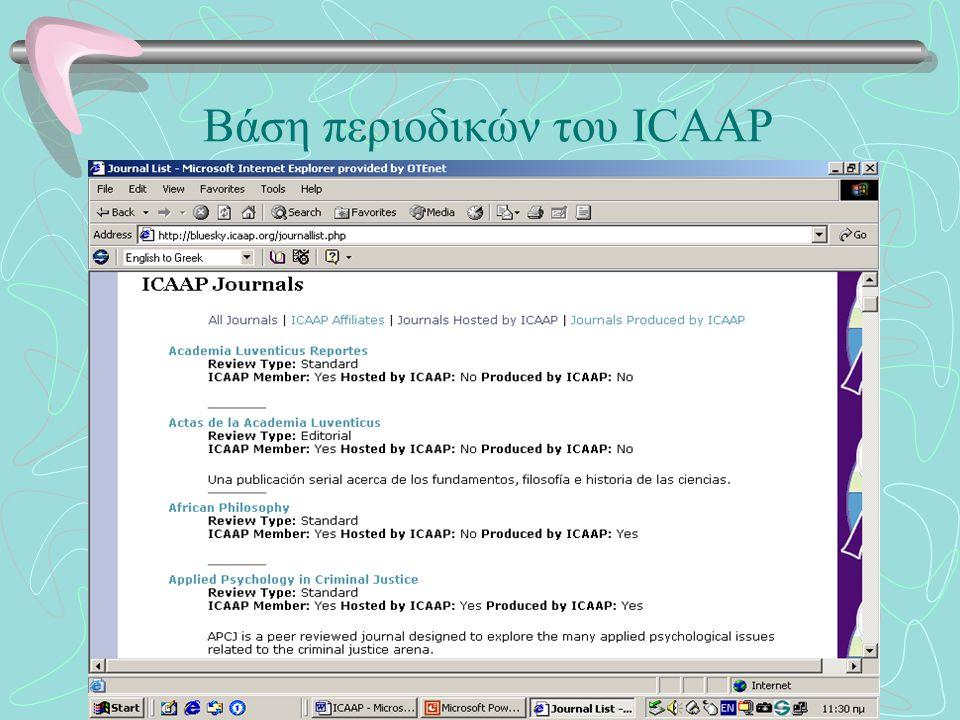 Βάση περιοδικών του ICAAP