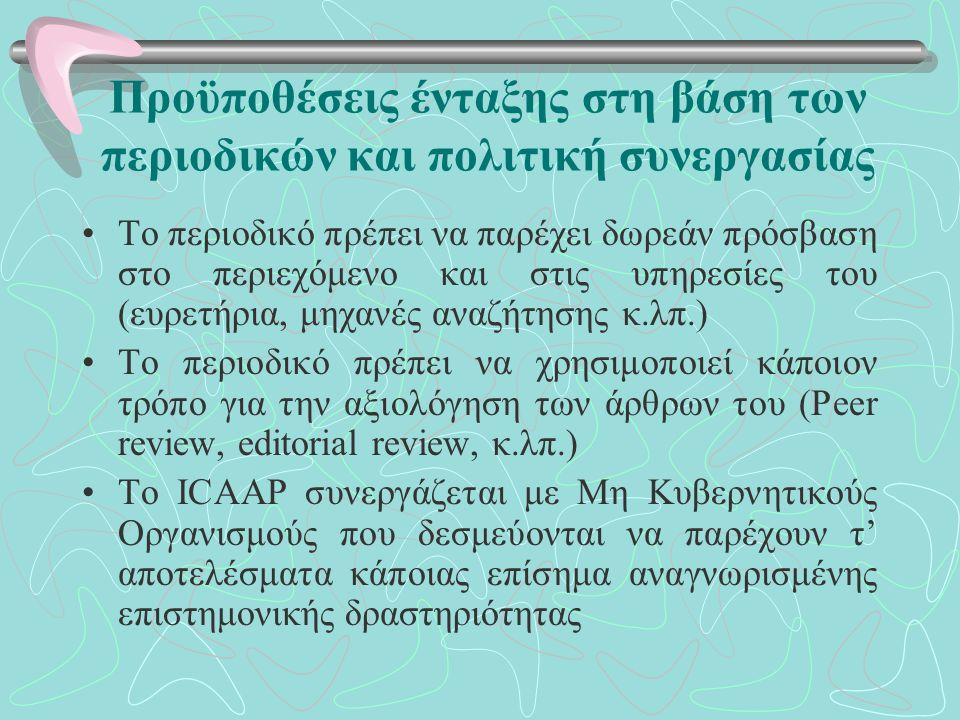 Προϋποθέσεις ένταξης στη βάση των περιοδικών και πολιτική συνεργασίας Το περιοδικό πρέπει να παρέχει δωρεάν πρόσβαση στο περιεχόμενο και στις υπηρεσίε