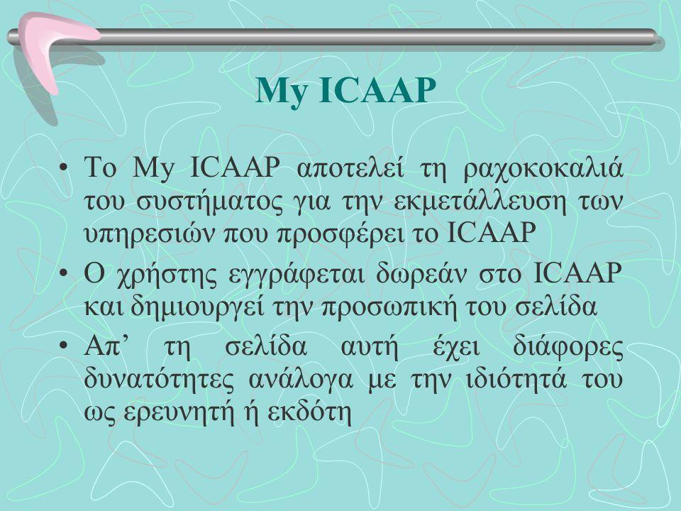 My ICAAP Το My ICAAP αποτελεί τη ραχοκοκαλιά του συστήματος για την εκμετάλλευση των υπηρεσιών που προσφέρει το ICAAP Ο χρήστης εγγράφεται δωρεάν στο