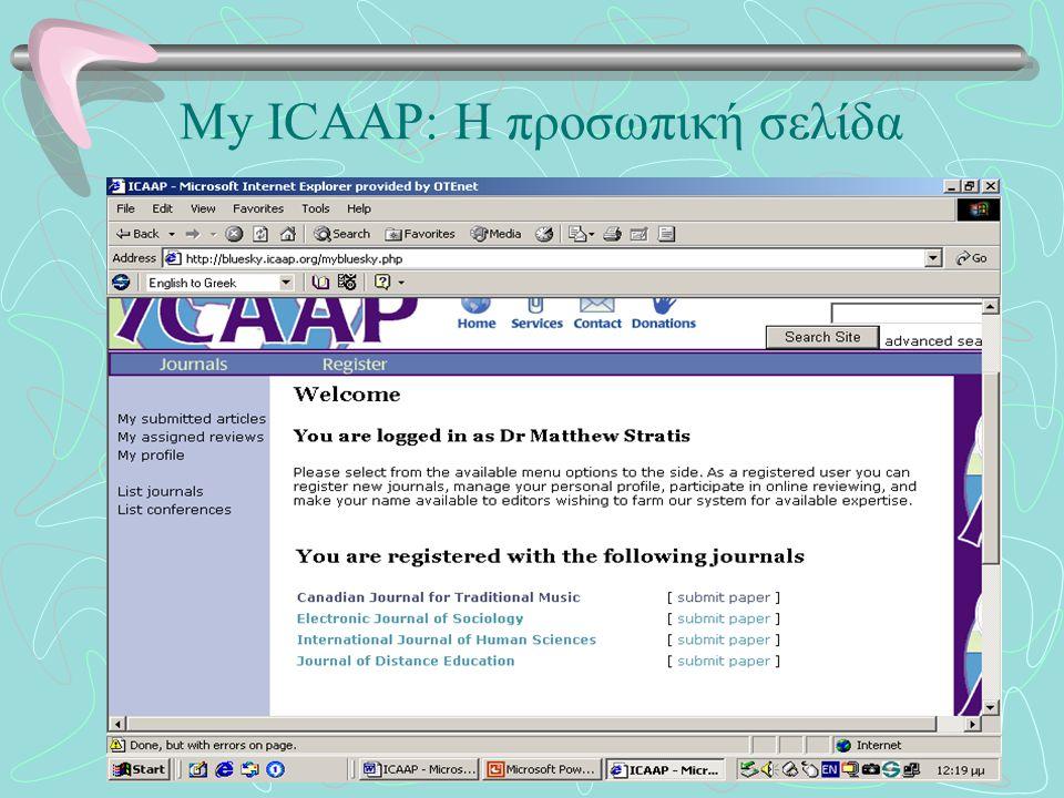 My ICAAP: Η προσωπική σελίδα