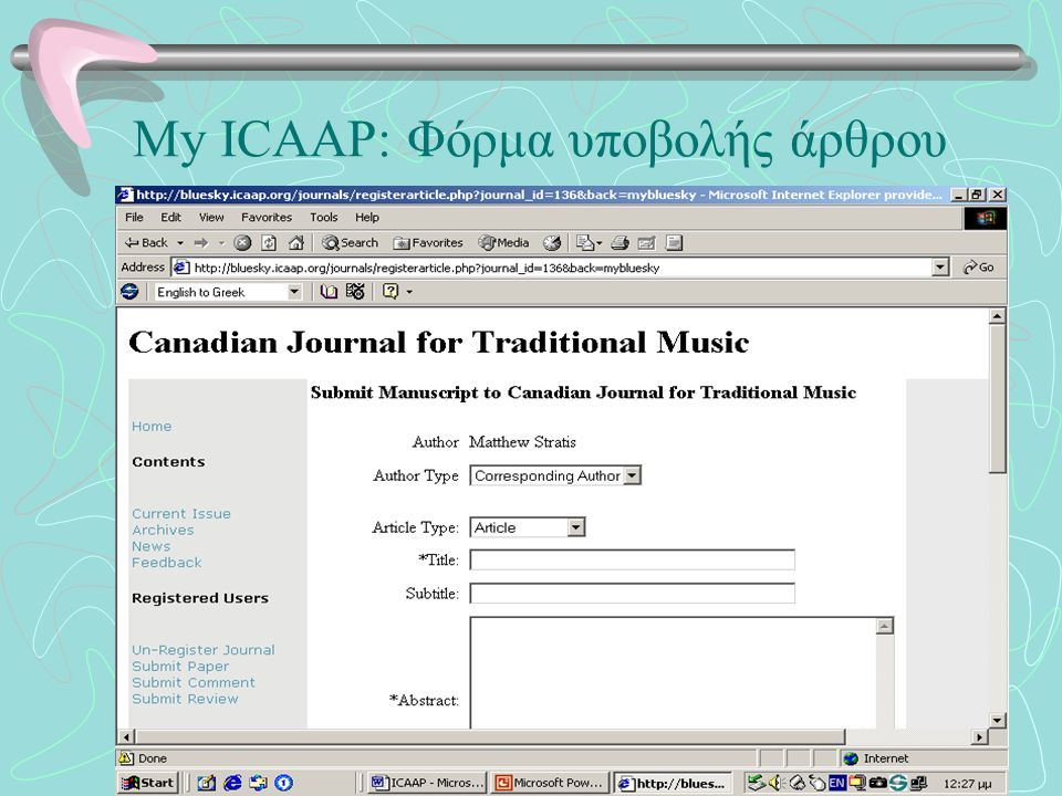 My ICAAP: Φόρμα υποβολής άρθρου