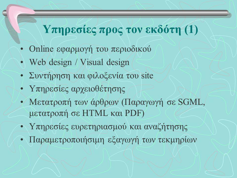 Υπηρεσίες προς τον εκδότη (1) Online εφαρμογή του περιοδικού Web design / Visual design Συντήρηση και φιλοξενία του site Υπηρεσίες αρχειοθέτησης Μετατ