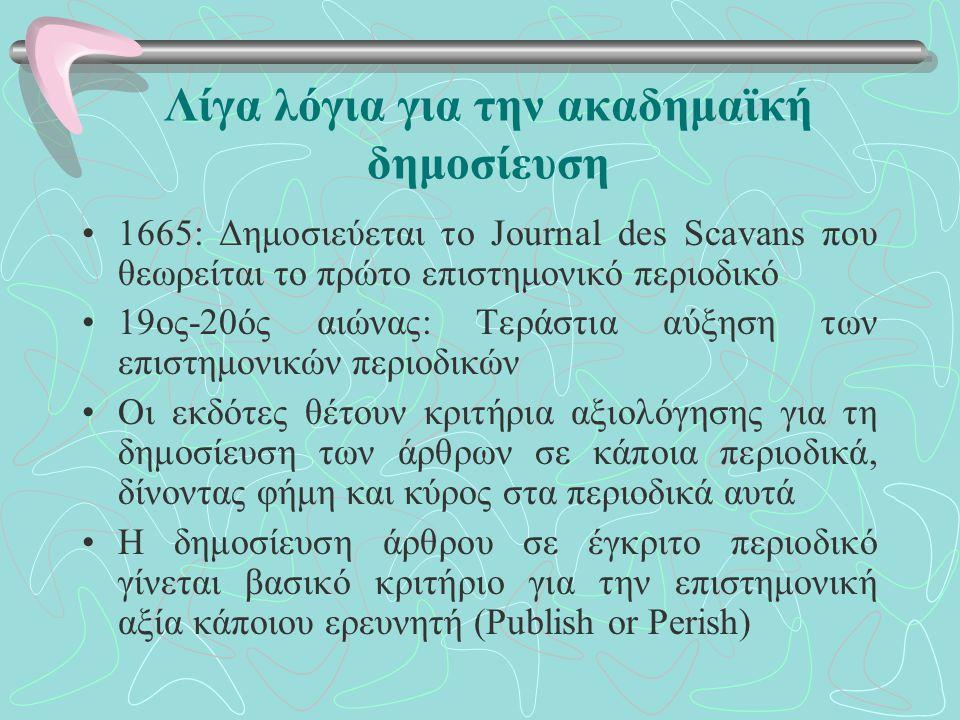 Λίγα λόγια για την ακαδημαϊκή δημοσίευση 1665: Δημοσιεύεται το Journal des Scavans που θεωρείται το πρώτο επιστημονικό περιοδικό 19ος-20ός αιώνας: Τερ