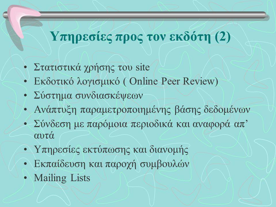 Υπηρεσίες προς τον εκδότη (2) Στατιστικά χρήσης του site Εκδοτικό λογισμικό ( Online Peer Review) Σύστημα συνδιασκέψεων Ανάπτυξη παραμετροποιημένης βά