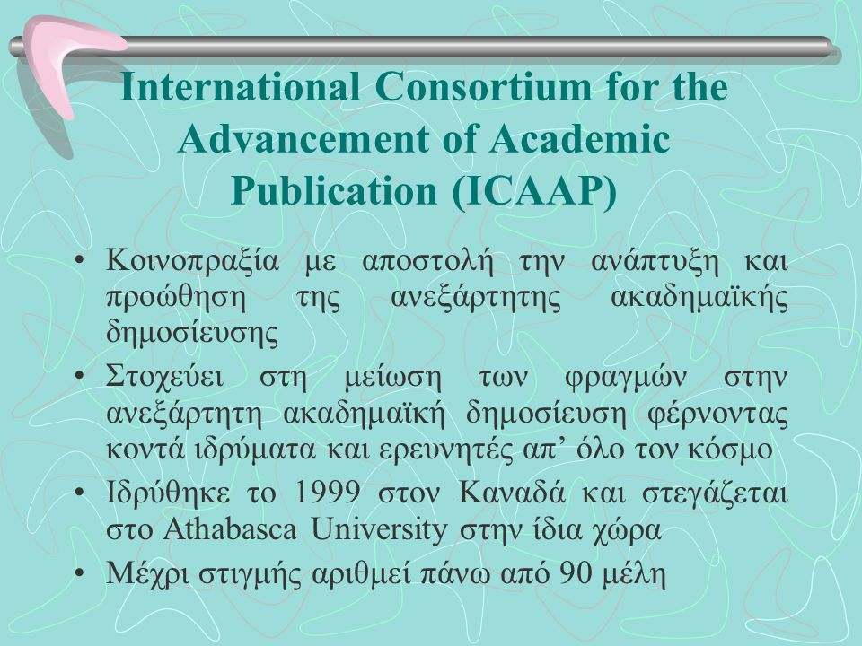 International Consortium for the Advancement of Academic Publication (ICAAP) Κοινοπραξία με αποστολή την ανάπτυξη και προώθηση της ανεξάρτητης ακαδημα
