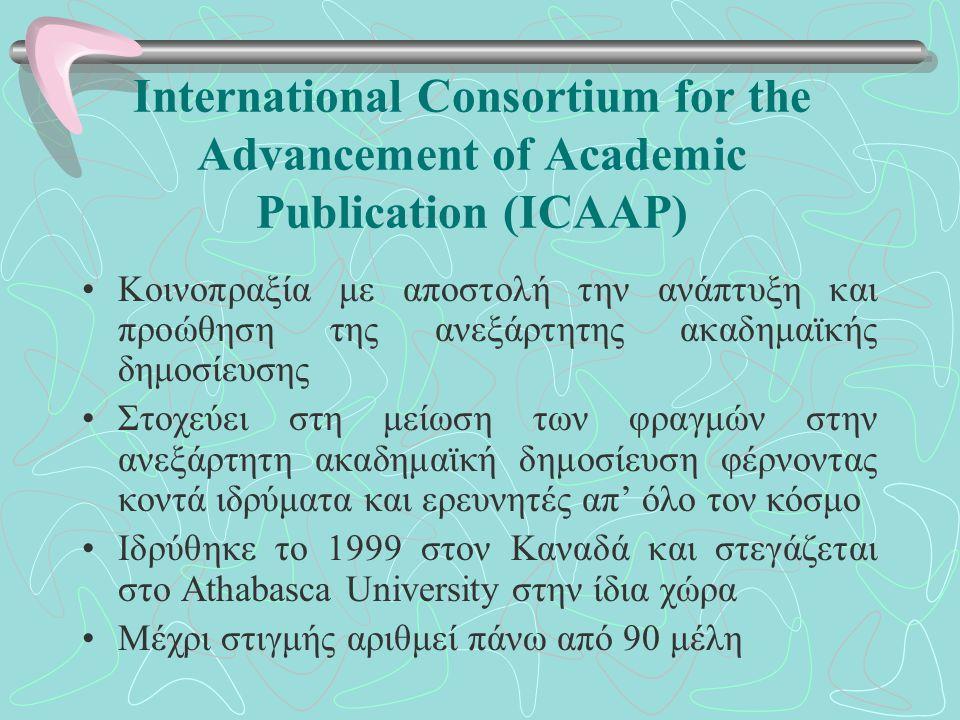 Εισαγωγική σελίδα του ICAAP
