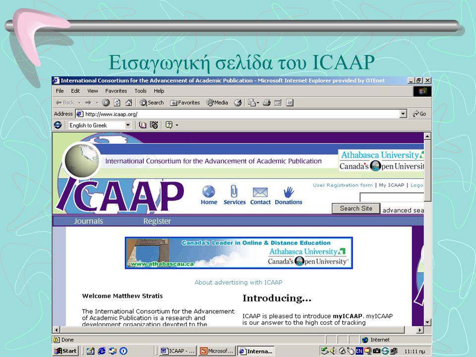 Δεσμεύσεις του ICAAP Παροχή εκδοτικής βοήθειας Διεύρυνση του κύρους της εκδοτικής εργασίας Διεύρυνση του κύρους της ανεξάρτητης ακαδημαϊκής ηλεκτρονικής δημοσίευσης Παροχή εκπαίδευσης στους νέους ερευνητές για την εκμάθηση της τέχνης της ακαδημαϊκής επικοινωνίας Παροχή τεχνικής εμπειρίας και προτύπων με στόχο τη μεγαλύτερη προτυποποίηση των ανεξάρτητων προσπαθειών