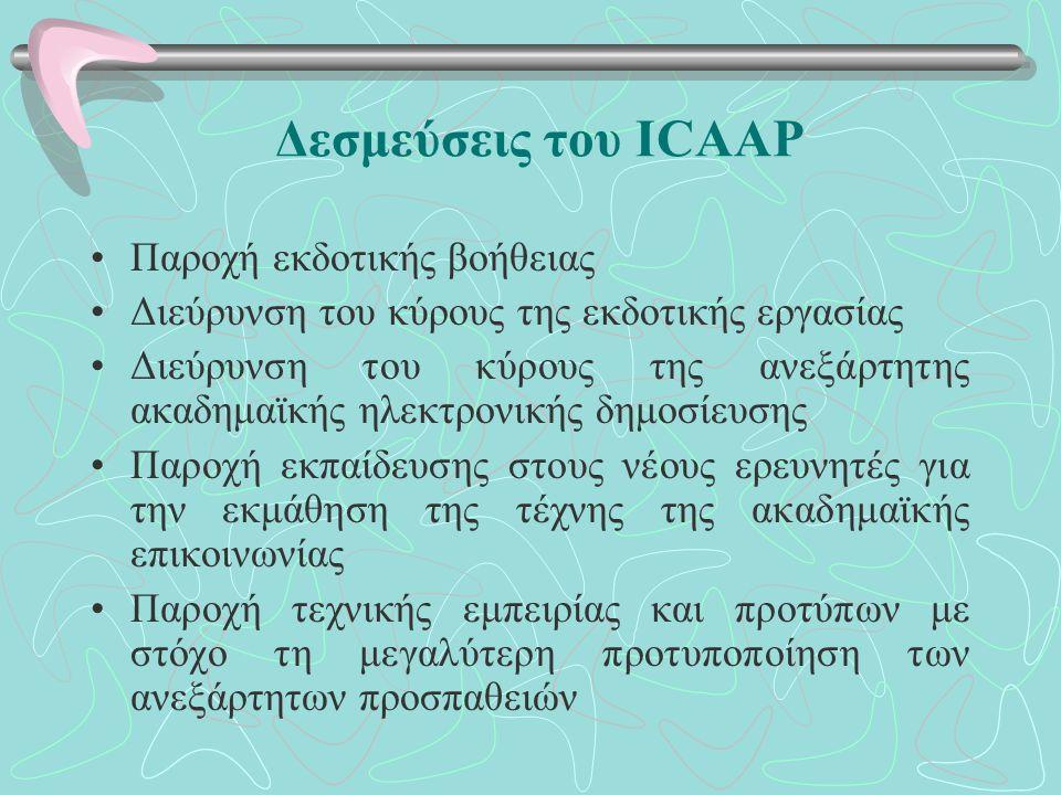Δεσμεύσεις του ICAAP Παροχή εκδοτικής βοήθειας Διεύρυνση του κύρους της εκδοτικής εργασίας Διεύρυνση του κύρους της ανεξάρτητης ακαδημαϊκής ηλεκτρονικ