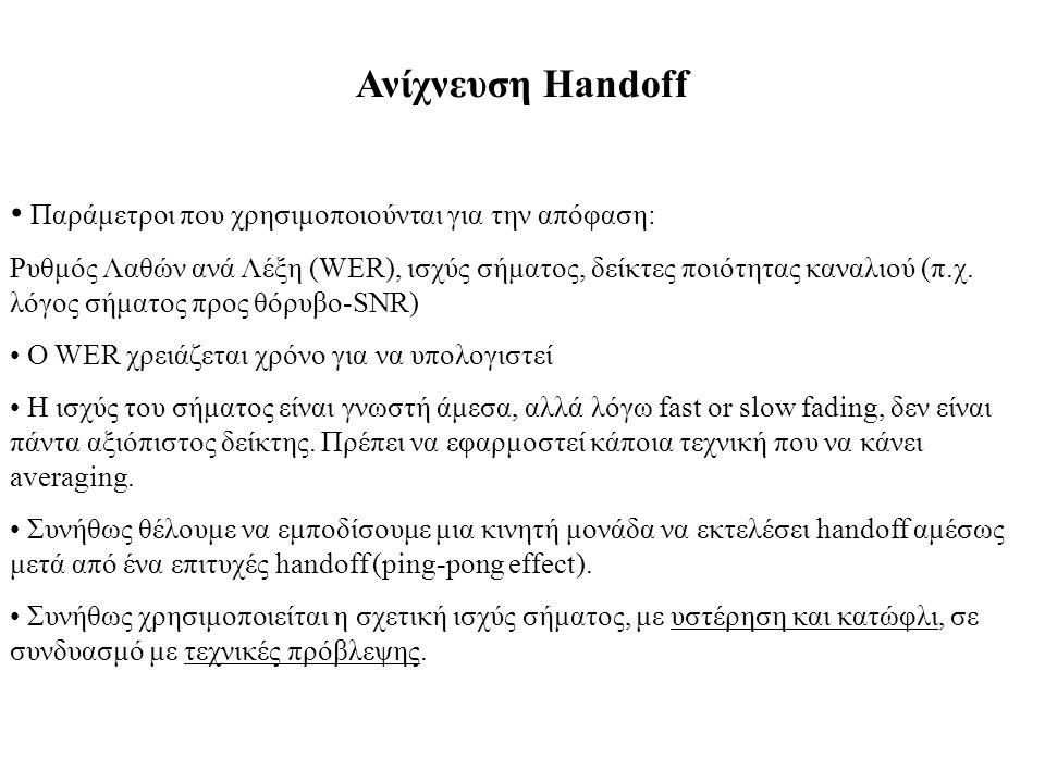 Ανίχνευση Handoff Παράμετροι που χρησιμοποιούνται για την απόφαση: Ρυθμός Λαθών ανά Λέξη (WER), ισχύς σήματος, δείκτες ποιότητας καναλιού (π.χ. λόγος