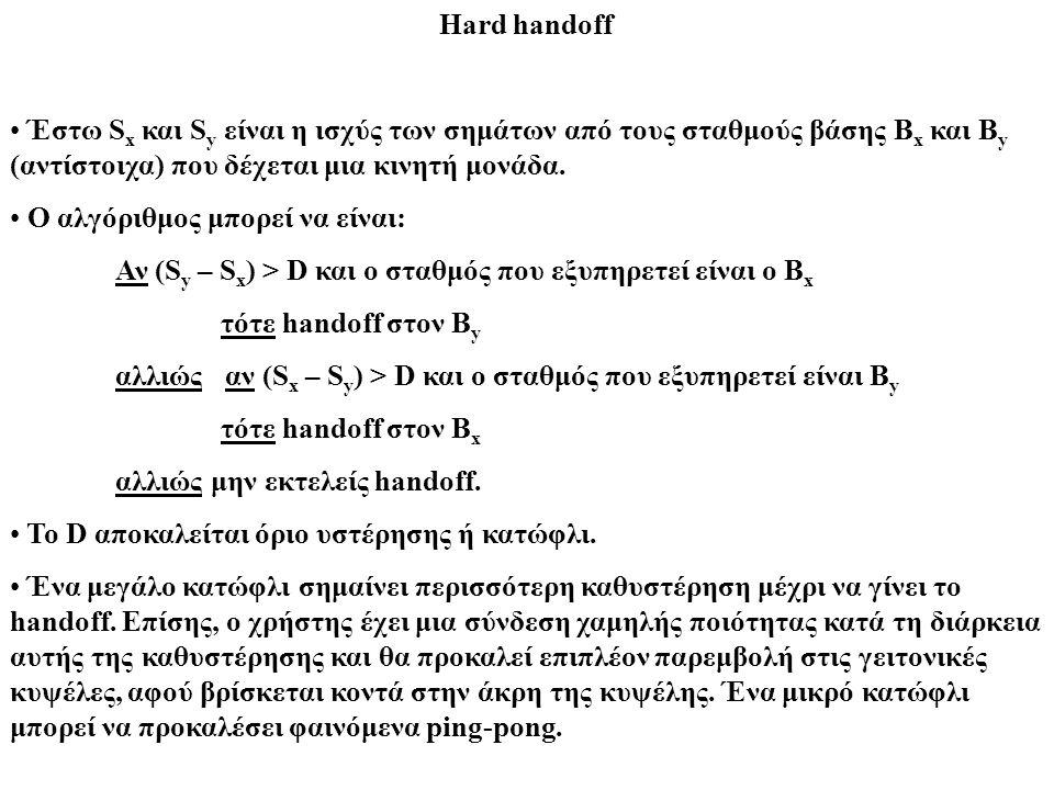 Hard handoff Έστω S x και S y είναι η ισχύς των σημάτων από τους σταθμούς βάσης B x και B y (αντίστοιχα) που δέχεται μια κινητή μονάδα. Ο αλγόριθμος μ