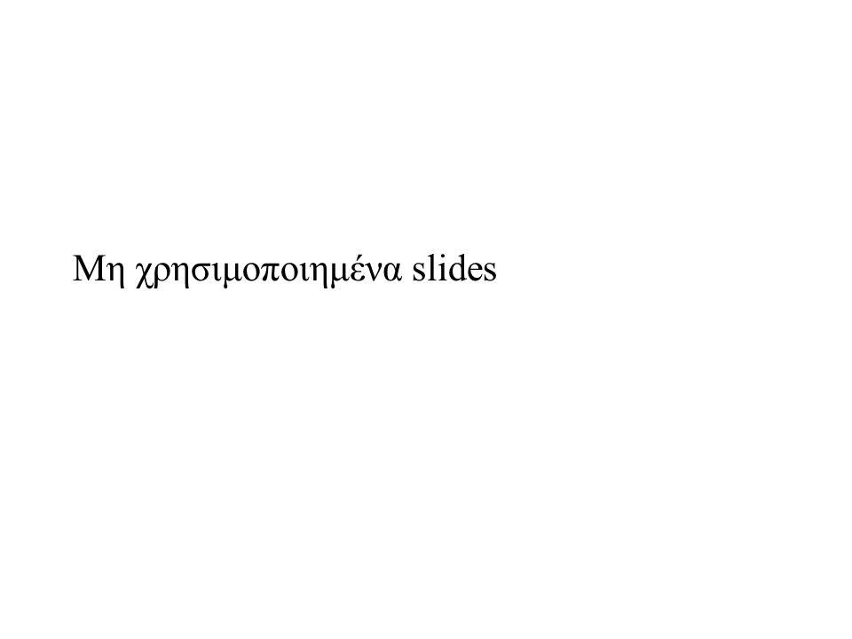Μη χρησιμοποιημένα slides