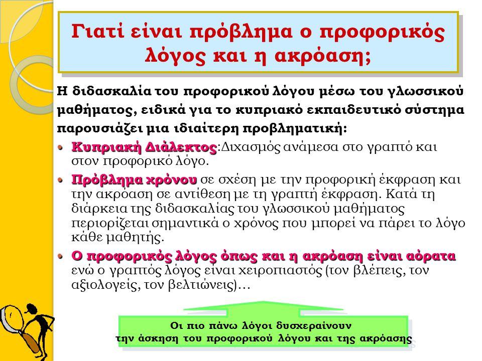 Γιατί είναι πρόβλημα ο προφορικός λόγος και η ακρόαση; Η διδασκαλία του προφορικού λόγου μέσω του γλωσσικού μαθήματος, ειδικά για το κυπριακό εκπαιδευ