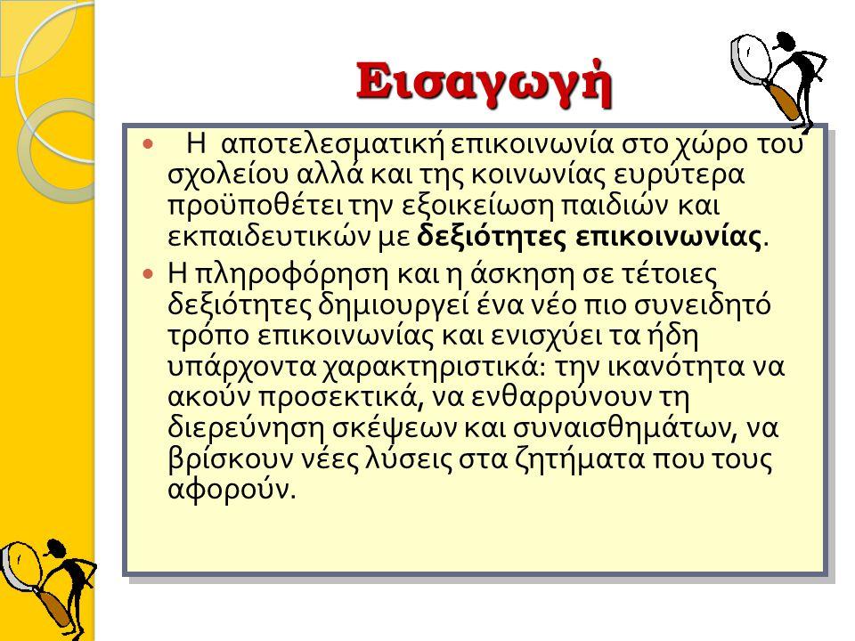 Παραδείγματα μέσα από τα Νέα Βιβλία ΔΡΑΣΤΗΡΙΟΤΗΤΕΣ Γ΄ τάξη