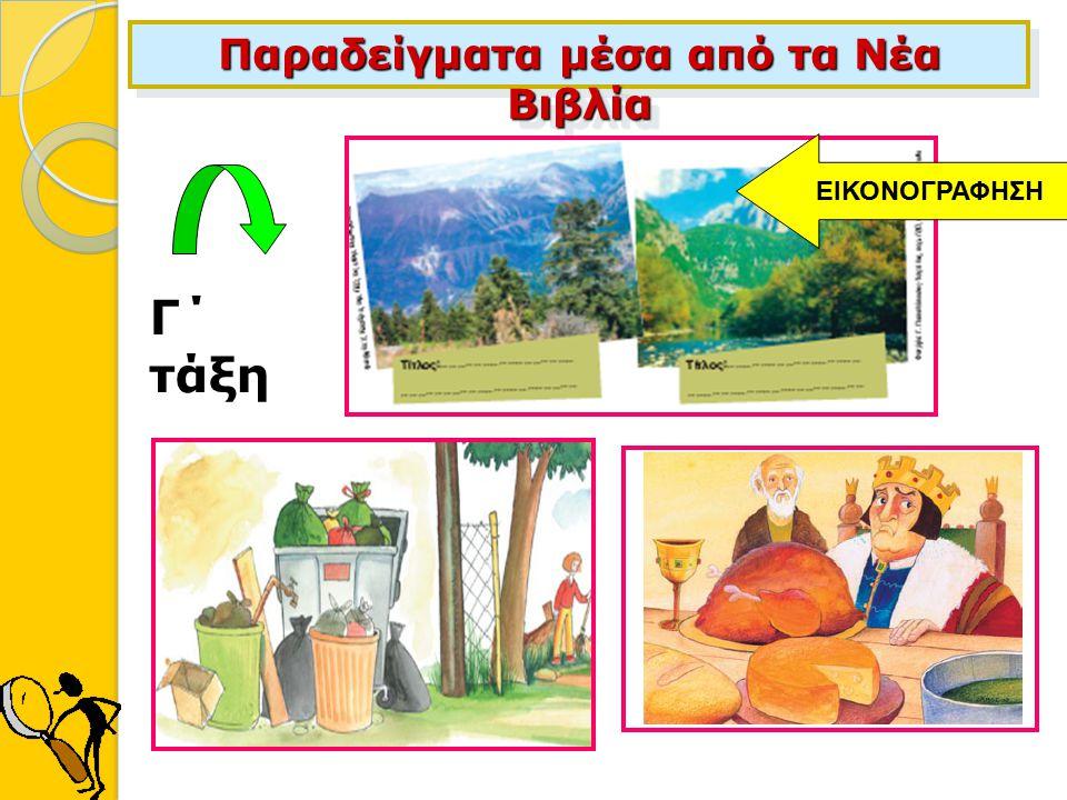 Παραδείγματα μέσα από τα Νέα Βιβλία Γ΄ τάξη ΕΙΚΟΝΟΓΡΑΦΗΣΗ