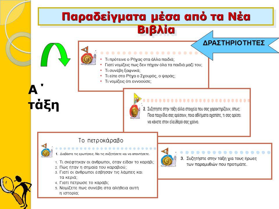 Παραδείγματα μέσα από τα Νέα Βιβλία ΔΡΑΣΤΗΡΙΟΤΗΤΕΣ Α΄ τάξη