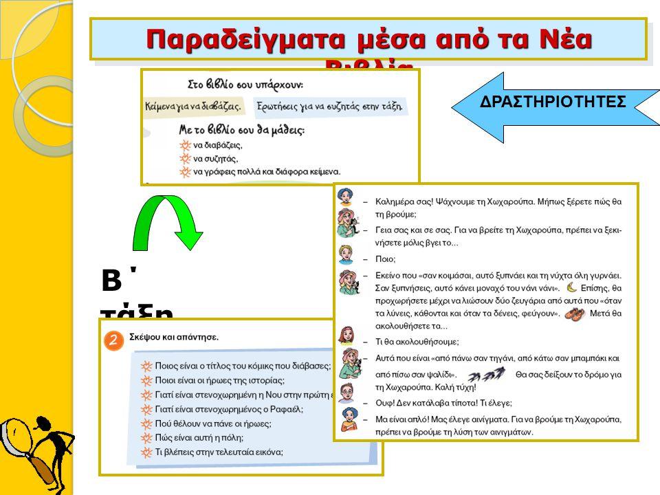 Παραδείγματα μέσα από τα Νέα Βιβλία ΔΡΑΣΤΗΡΙΟΤΗΤΕΣ B΄ τάξη