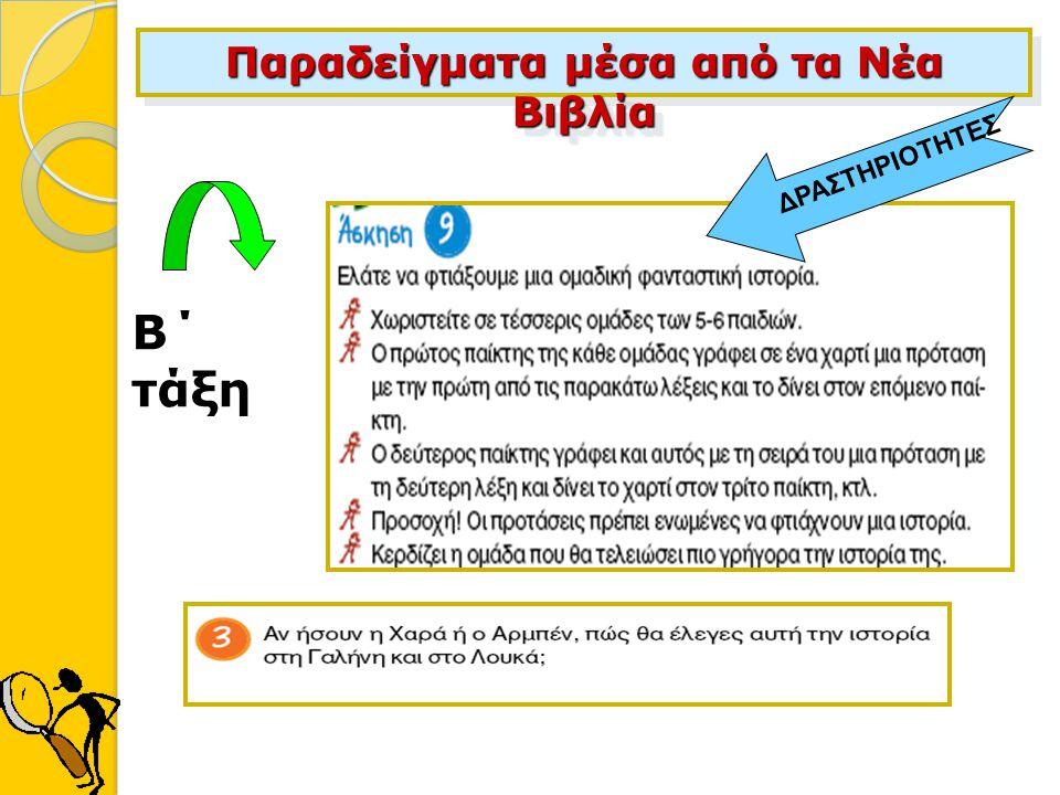 Παραδείγματα μέσα από τα Νέα Βιβλία B΄ τάξη ΔΡΑΣΤΗΡΙΟΤΗΤΕΣ