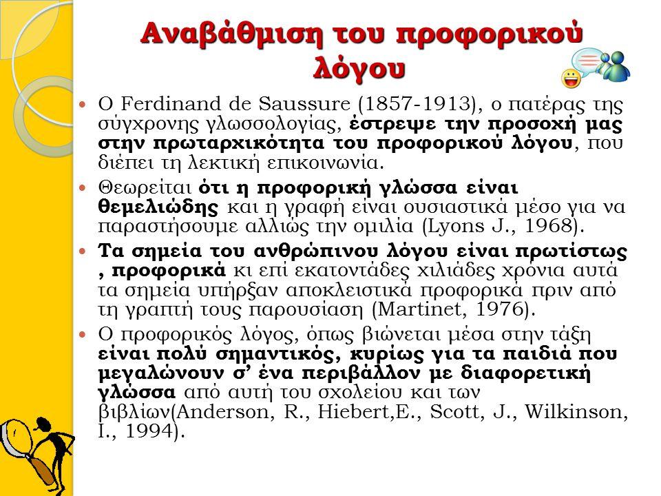 Αναβάθμιση του προφορικού λόγου Ο Ferdinand de Saussure (1857-1913), ο πατέρας της σύγχρονης γλωσσολογίας, έστρεψε την προσοχή μας στην πρωταρχικότητα
