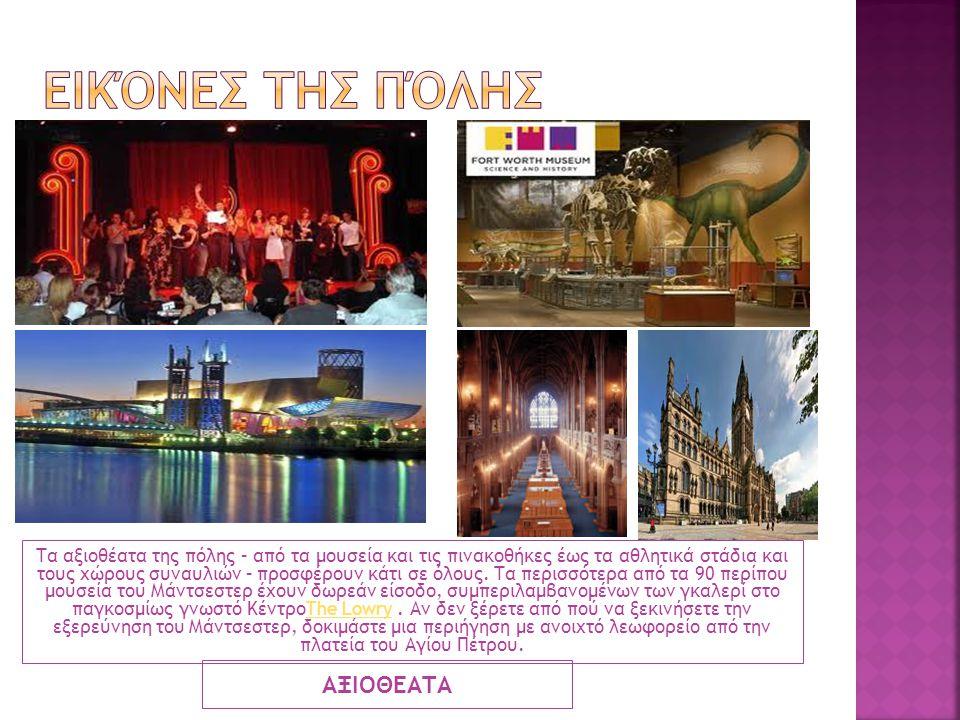 Τα αξιοθέατα της πόλης – από τα μουσεία και τις πινακοθήκες έως τα αθλητικά στάδια και τους χώρους συναυλιών – προσφέρουν κάτι σε όλους. Τα περισσότερ