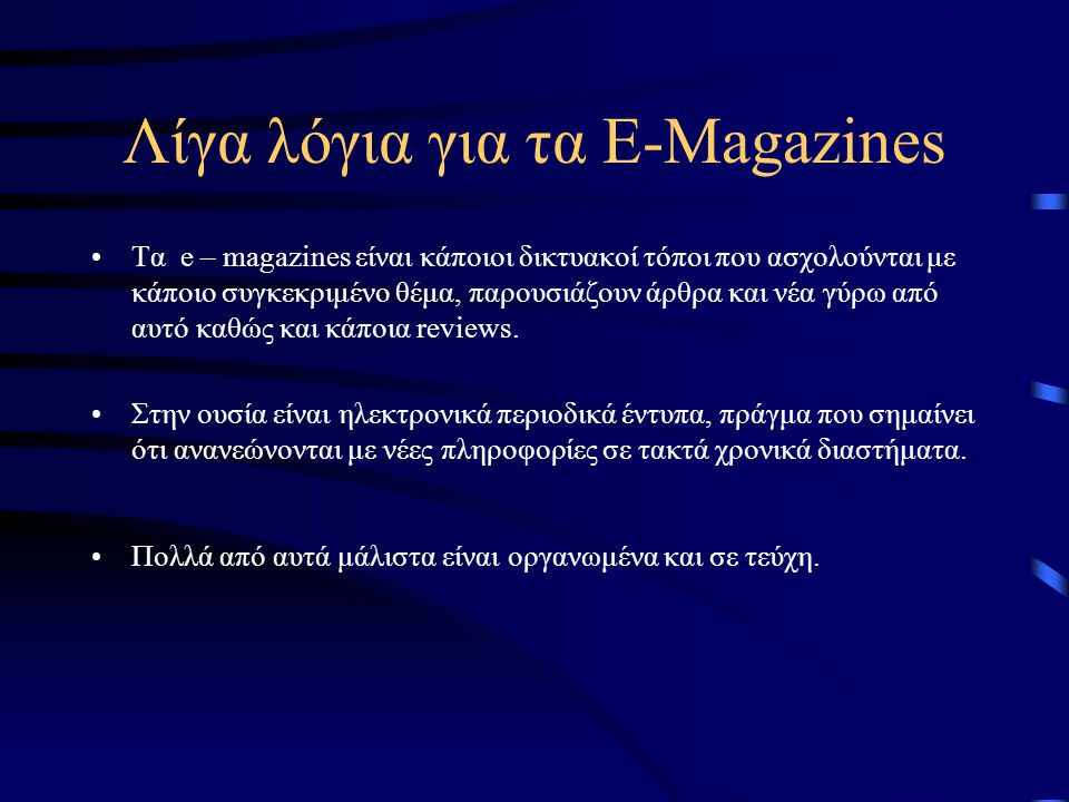 Χαρακτηριστικά Τα e – magazines που ασχολούνται με το φανταστικό έχουν αρκετά κοινά στοιχεία τόσο στη δομή τους όσο και στους δημιουργούς τους.
