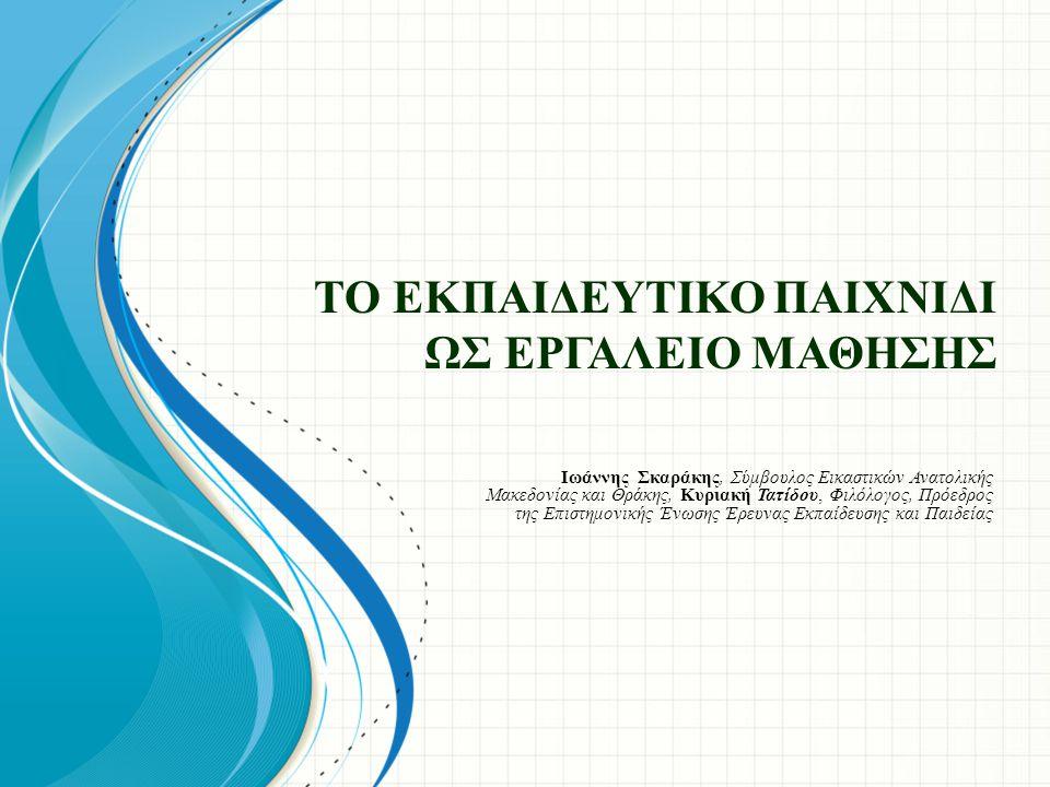 ΤΟ ΕΚΠΑΙΔΕΥΤΙΚΟ ΠΑΙΧΝΙΔΙ ΩΣ ΕΡΓΑΛΕΙΟ ΜΑΘΗΣΗΣ Ιωάννης Σκαράκης, Σύμβουλος Εικαστικών Ανατολικής Μακεδονίας και Θράκης, Κυριακή Τατίδου, Φιλόλογος, Πρόεδρος της Επιστημονικής Ένωσης Έρευνας Εκπαίδευσης και Παιδείας