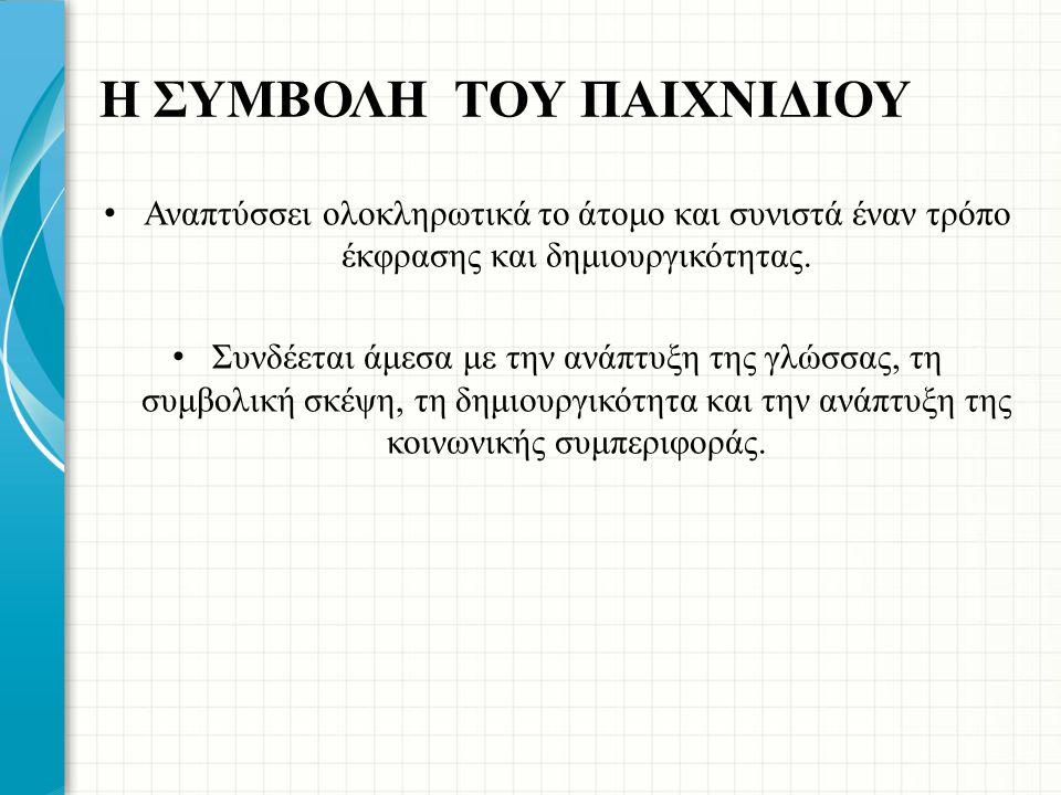 Θεατρικό Παιχνίδι και Μάθηση Οι μαθητές δεν είναι απλοί δέκτες κάποιας θεωρίας αλλά αντίθετα, με τη συμμετοχή τους στην όλη διαδικασία «ανακαλύπτουν μόνοι τους ένα ρόλο που τον χρησιμοποιούν για να επικοινωνήσουν με τους άλλους.» (Θεατρική Αγωγή 1, 1993)