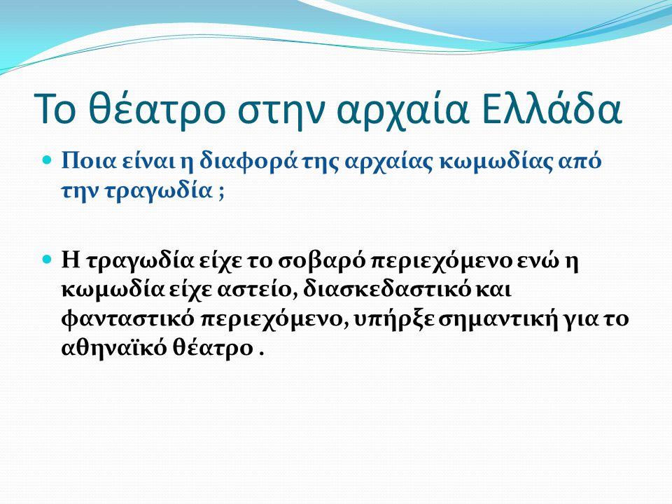 Το θέατρο στην αρχαία Ελλάδα Ποιους αρχαίους κωμικούς γνωρίζεις ; (λεπτομέρειες) Μερικοί αρχαίοι κωμικοί ήταν ο Αριστοφάνης (450 -388 π.Χ περίπου ) υπήρξε ο πιο διάσημος κωμικός ποιητής της Αττικής.