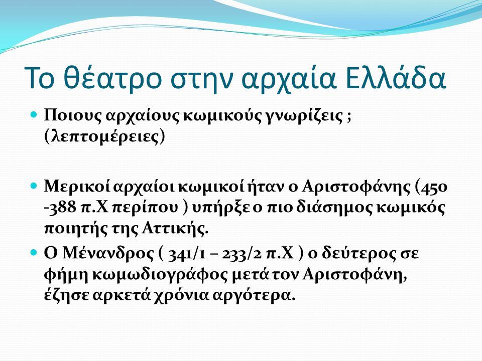 Το θέατρο στην αρχαία Ελλάδα Ανέφερε μερικά αρχαία θέατρα.