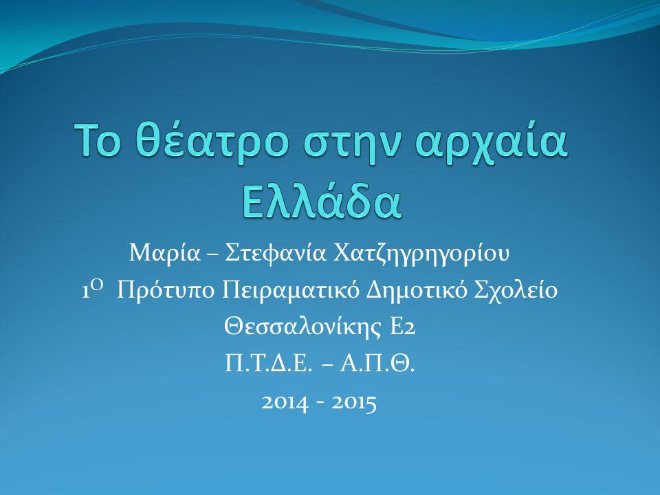 Μαρία – Στεφανία Χατζηγρηγορίου 1 Ο Πρότυπο Πειραματικό Δημοτικό Σχολείο Θεσσαλονίκης Ε2 Π.Τ.Δ.Ε. – Α.Π.Θ. 2014 - 2015