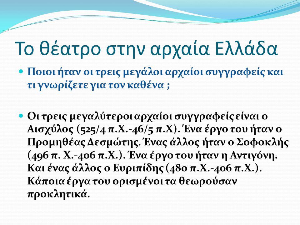 Το θέατρο στην αρχαία Ελλάδα Από πού προέρχεται η αρχαία τραγωδία ; Πώς γεννήθηκε το θέατρο ; Η αρχαία τραγωδία προέρχεται από τους διθύραμβους.