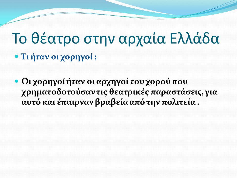 Το θέατρο στην αρχαία Ελλάδα Ποια ήταν τα παπούτσι των ηθοποιών ; Οι ηθοποιοί φορούσαν κοθόρνους, παπούτσια με πολύ ψηλές σόλες, που στερεώνονταν με λουριά.