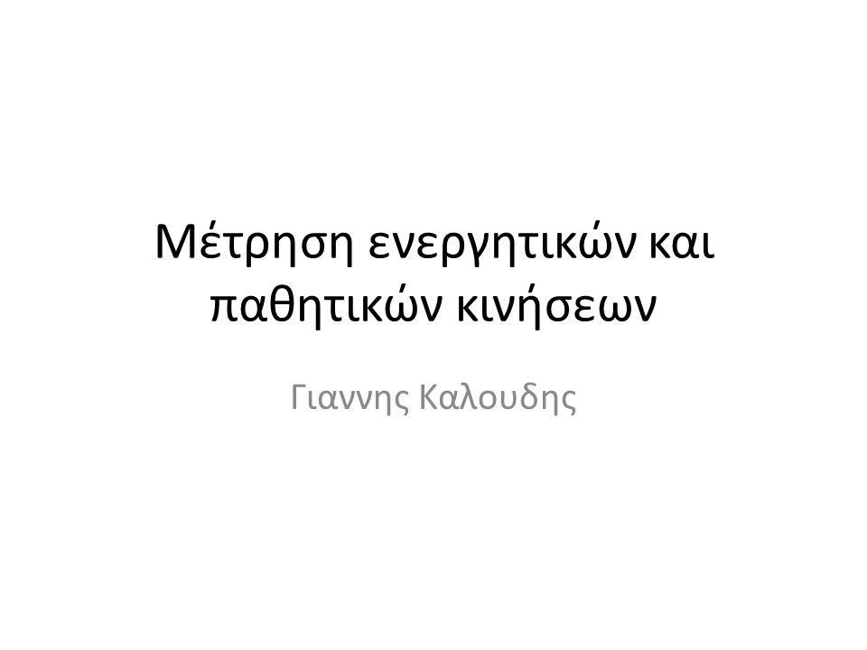 Μέτρηση ενεργητικών και παθητικών κινήσεων Γιαννης Καλουδης