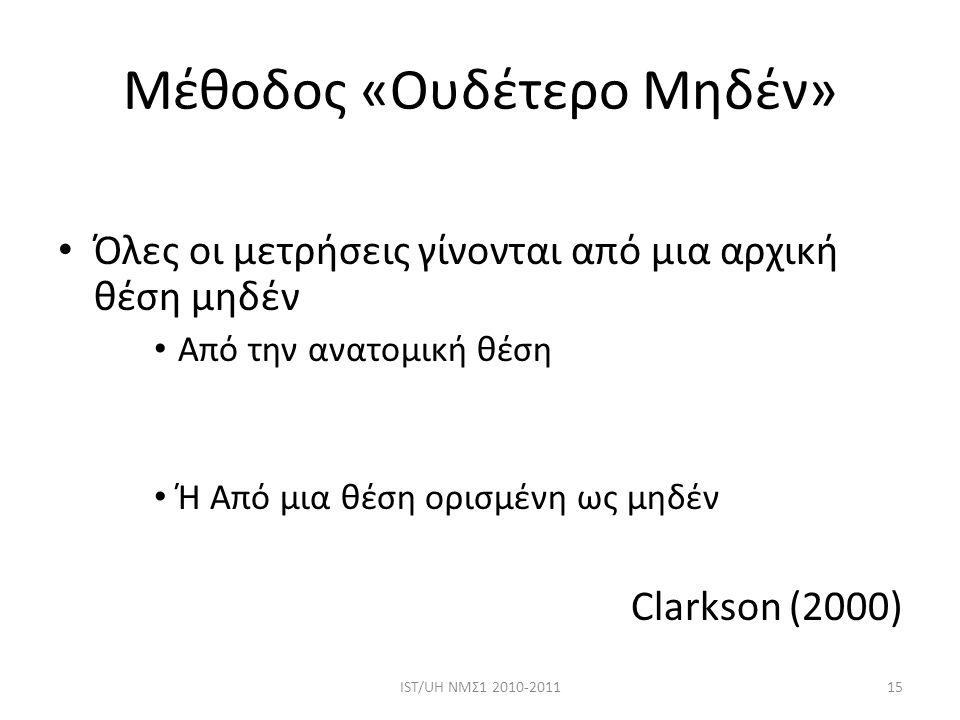 Μέθοδος «Ουδέτερο Μηδέν» IST/UH ΝΜΣ1 2010-201115 Όλες οι μετρήσεις γίνονται από μια αρχική θέση μηδέν Από την ανατομική θέση Ή Από μια θέση ορισμένη ως μηδέν Clarkson (2000)