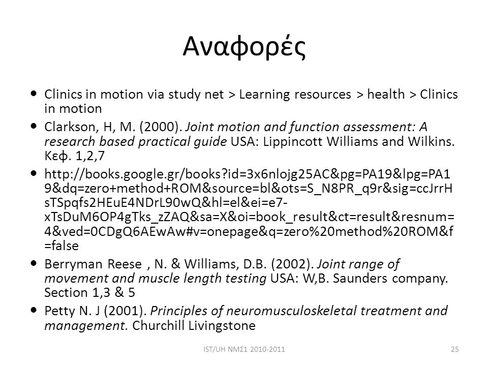 Αναφορές IST/UH ΝΜΣ1 2010-201125 Clinics in motion via study net > Learning resources > health > Clinics in motion Clarkson, H, M. (2000). Joint motio