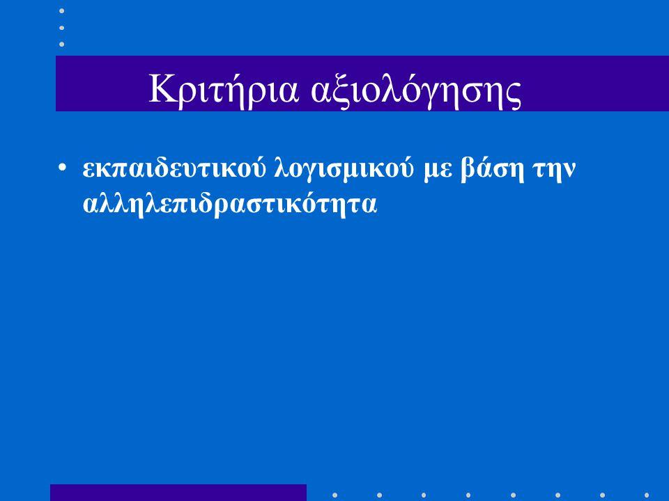 Κριτήρια αξιολόγησης εκπαιδευτικού λογισμικού με βάση την αλληλεπιδραστικότητα