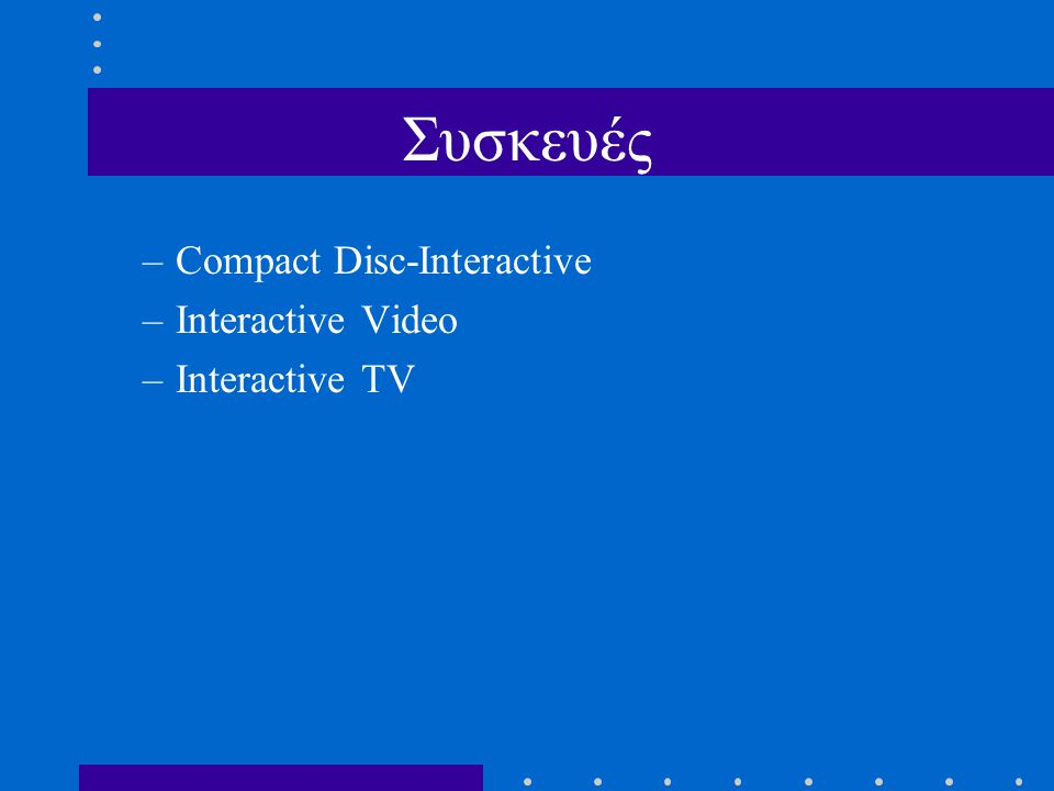 Συσκευές –Compact Disc-Interactive –Interactive Video –Interactive TV