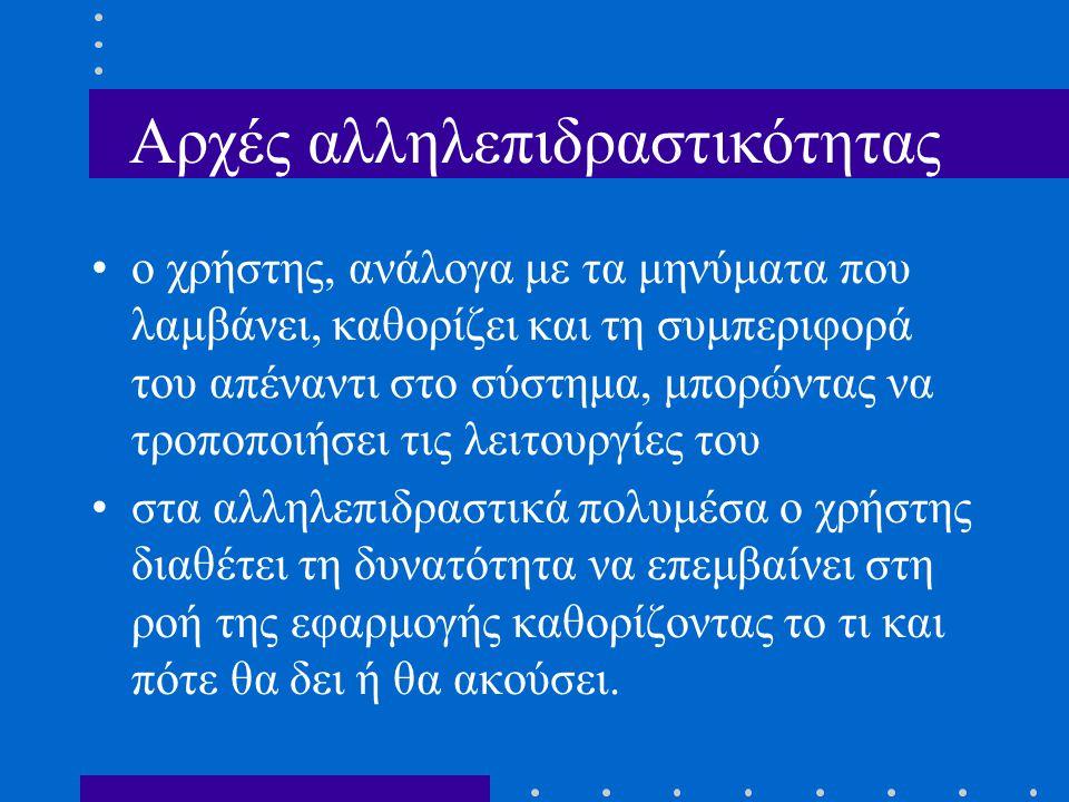 «γλωσσική» αλληλεπιδραστικότητα: –χρησιμοποιεί λέξεις - κλειδιά ή και περιορισμένη χρήση φυσικής γλώσσας (π.χ.
