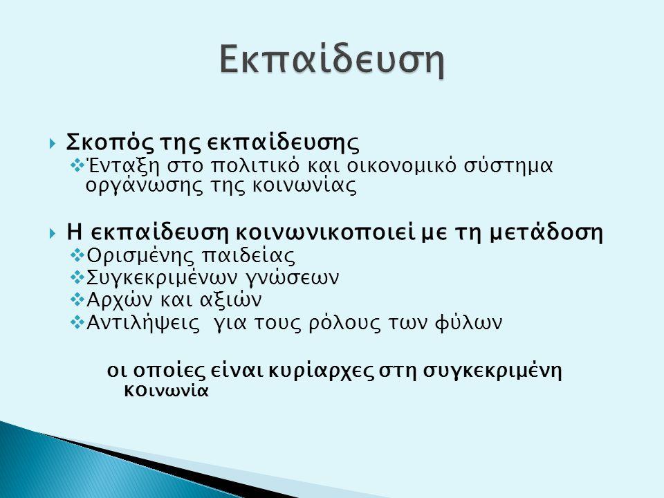  Ο Επαγγελματικός Προσανατολισμός  Πρωτοεμφανίστε με την εξειδίκευση της εργασίας  Απευθύνθηκε για πρώτη φορά σε μετανάστες και τα εργατικά κοινωνικά στρώματα  Δεν συνδέθηκε από την αρχή με τον Σχολικό Προσανατολισμό  Στην Ελλάδα  1949: ανάθεση στα Υπουργεία Παιδείας και Εργασίας  Το Υπουργείο Εργασίας το ενέταξε από την αρχή στις δομές του  1967: Το Υπουργείο Παιδείας τον εντάσσει επίσημα στα αναλυτικά προγράμματα  1976: Καθιερώνεται σαν Σχολικός Επαγγελματικός Προσανατολισμός (ΣΕΠ)  1985:1 ος σταθμός για το θεσμό του ΣΕΠ ο νόμος 1566/1985  1997: 2 ος σταθμός για το θεσμό ο νόμος 2525/1997