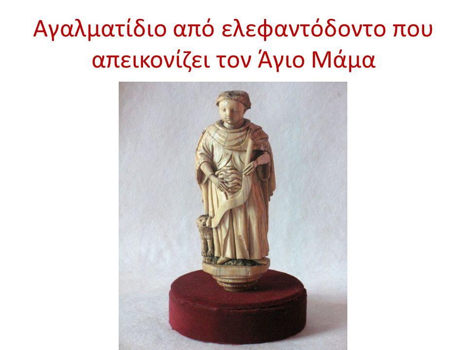 Αγαλματίδιο από ελεφαντόδοντο που απεικονίζει τον Άγιο Μάμα