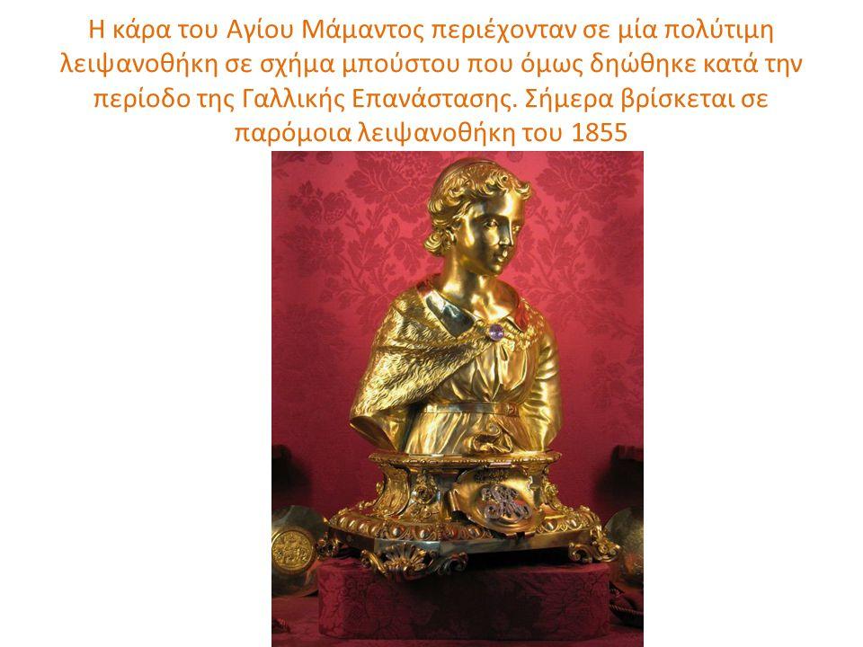 Η κάρα του Αγίου Μάμαντος περιέχονταν σε μία πολύτιμη λειψανοθήκη σε σχήμα μπούστου που όμως δηώθηκε κατά την περίοδο της Γαλλικής Επανάστασης.