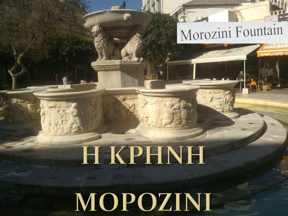 Βρίσκεται στη πλατεία Λιονταριών (Ελευθερίου Βενιζέλου) απέναντι από τη Βασιλική του Αγίου Μάρκου, στο κέντρο του Ηρακλείου.