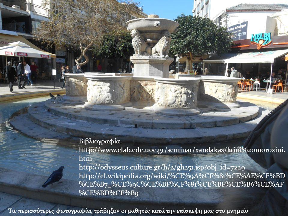 Βιβλιογραφία http://www.clab.edc.uoc.gr/seminar/xandakas/krini%20morozini. htm http://odysseus.culture.gr/h/2/gh251.jsp?obj_id=7229 http://el.wikipedi