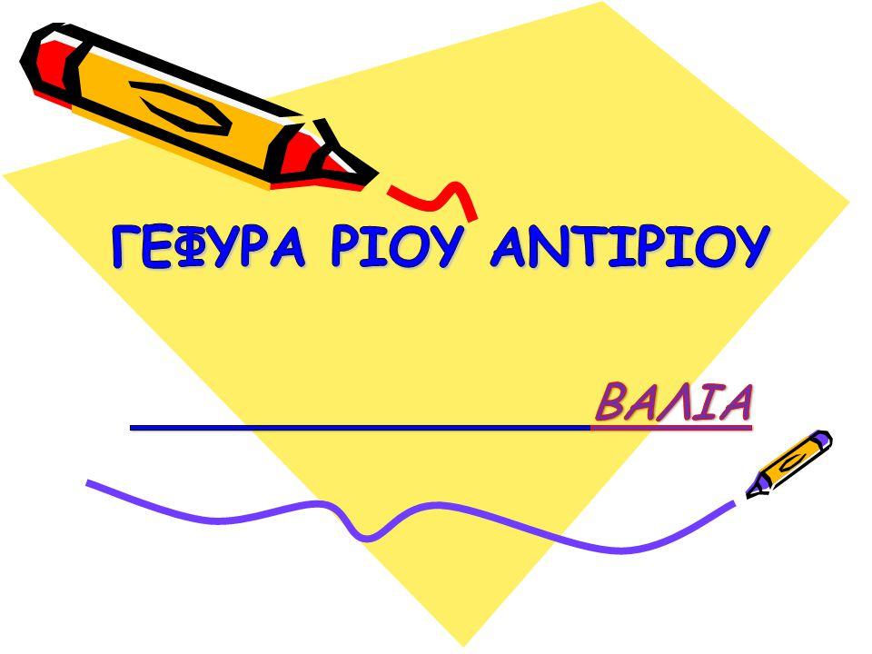 Η Γέφυρα Ρίου-Αντιρρίου είναι καλωδιωτή γέφυρα που ολοκληρώθηκε το 2004 μεταξύ του Ρίου (κοντά στην Πάτρα) και του Αντιρρίου, που συνδέει την Πελοπόννησο με τη δυτική ηπειρωτική Ελλάδα και προς τα πάνω με το υπόλοιπο της Ευρώπης.