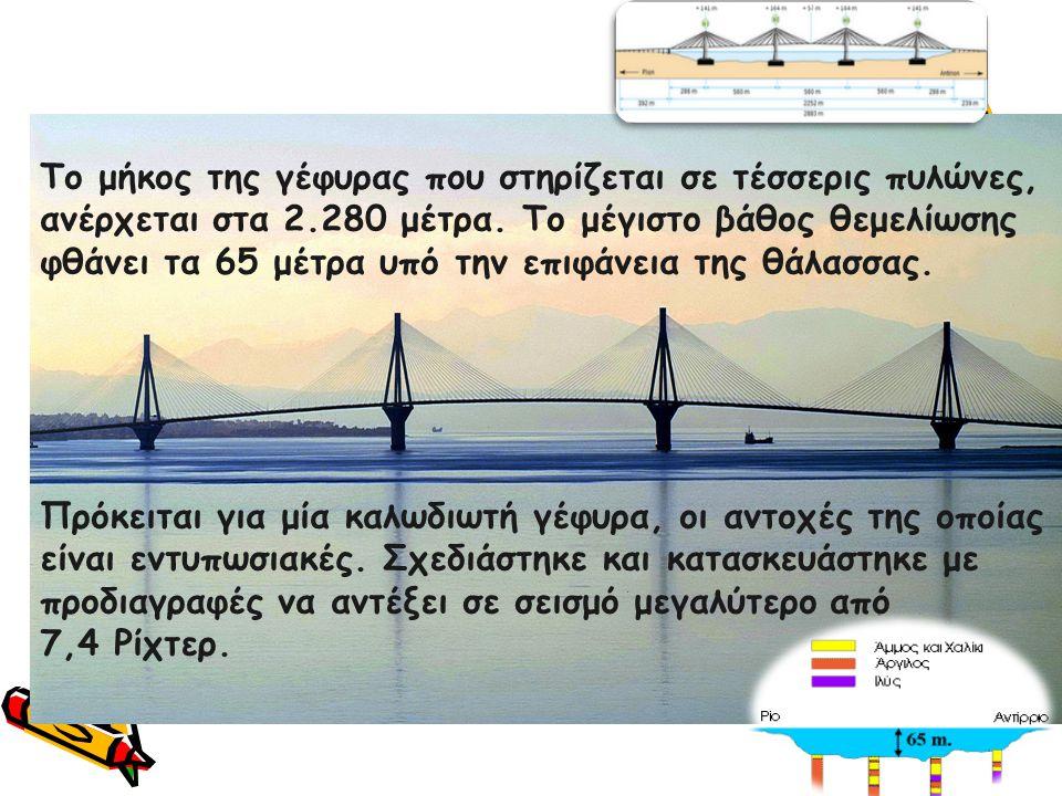Η Γέφυρα Ασφάλεια στη Γέφυρα Τιμές – Πακέτα Ειδήσεις Photo/Video Επικοινωνία Το μήκος της γέφυρας που στηρίζεται σε τέσσερις πυλώνες, ανέρχεται στα 2.280 μέτρα.